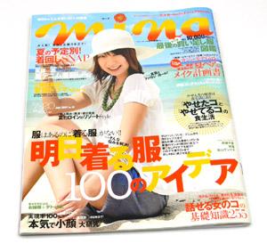 ファッション雑誌Mina